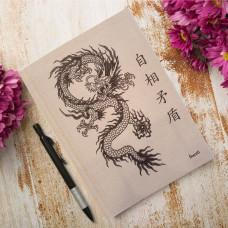 Çince Kanvas Defter - 1806 自相矛盾