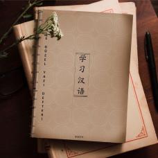 Çince Güzel Yazı Defteri 1703