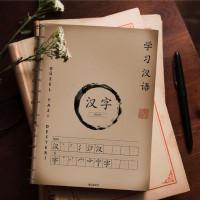 Çince Güzel Yazı Defteri 1704
