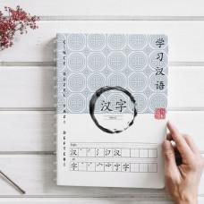 Çince Güzel Yazı Defteri 1702