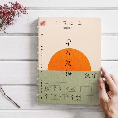Hsk 1 Çince Güzel Yazı Defteri