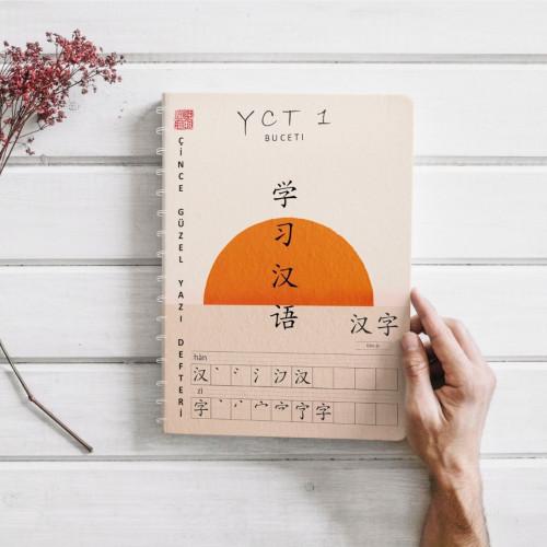 Yct 1 Çince Güzel Yazı Defteri